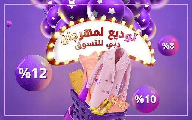 مهرجان دبي التسوق